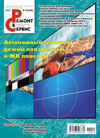 Ремонт и Сервис электронной техники №10/2012