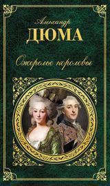 Книга Ожерелье королевы