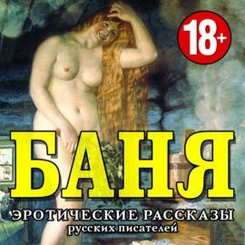 БАНЯ. Эротические рассказы русских писателей