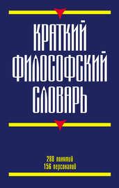 Книга Краткий философский словарь