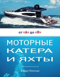 Моторные катера и яхты от А до Я
