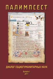 Палимпсест: Диалог социогуманитарных наук. Сборник научных трудов. Выпуск 1
