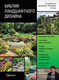 Библия ландшафтного дизайна