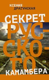 Книга Секрет русского камамбера