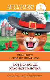 Кот в сапогах. Красная шапочка / Puss in Boots. Little Red Riding Hood
