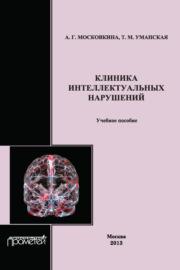 Клиника интеллектуальных нарушений. Учебное пособие