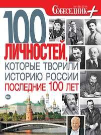 Собеседник плюс №01/2014. 100 личностей, которые творили историю России последние 100 лет