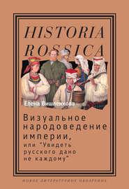 Визуальное народоведение империи, или «Увидеть русского дано не каждому»