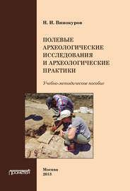 Полевые археологические исследования и археологические практики
