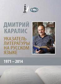 Дмитрий Каралис. Указатель литературы на русском языке 1971-2014