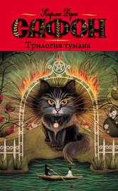 Трилогия тумана (сборник)