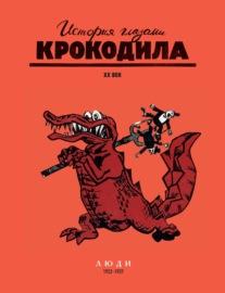 История глазами Крокодила. XX век. Люди. 1922-1937