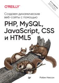 Создаем динамические веб-сайты с помощью PHP, MySQL, JavaScript, CSS и HTML5 (pdf+epub)