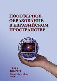 Ноосферное образование в евразийском пространстве. Том 2. Книга 1