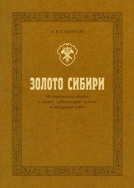 Золото Сибири. Исторические очерки о людях, добывающих золото в сибирской тайге