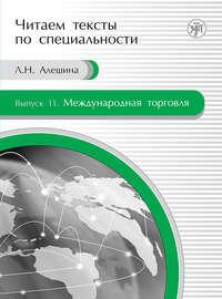Международная торговля. Учебное пособие по языку специальности
