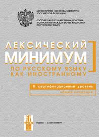 Лексический минимум по русскому языку как иностранному. II сертификационный уровень. Общее владение