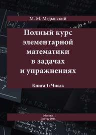 Полный курс элементарной математики в задачах и упражнениях. Книга 1: Числа
