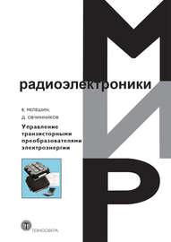 Управление транзисторными преобразователями электроэнергии