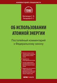 Комментарий к Федеральному закону от 21 ноября 1995 г. № 170-ФЗ «Об использовании атомной энергии» (постатейный)