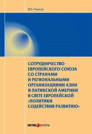Сотрудничество Европейского союза со странами и региональными организациями Азии и Латинской Америки в свете европейской «политики содействия развитию»
