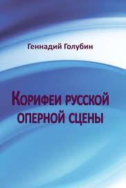 Корифеи русской оперной сцены. На волнах радиопередач