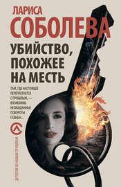 Книга Убийство, похожее на месть