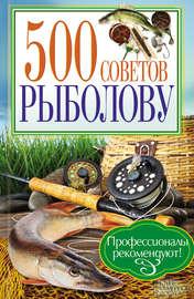 Книга 500 советов рыболову