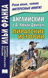 Книга Английский с А. Конан Дойлем. Пиратские истории / A. Conan Doyle. Tales of Pirates
