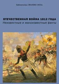 Отечественная война 1812 года. Неизвестные и малоизвестные факты