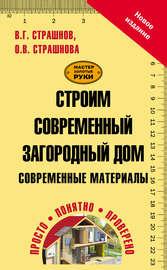 Книга Строим современный загородный дом. Современные материалы