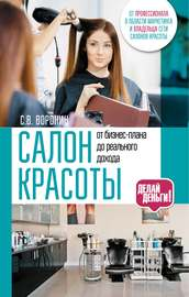 Книга Салон красоты: от бизнес-плана до реального дохода