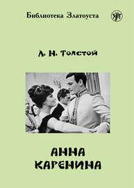 Анна Каренина (адаптированный текст)