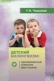 Детский билингвизм: одновременное усвоение двух языков