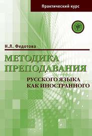 Методика преподавания русского языка как иностранного. Практический курс