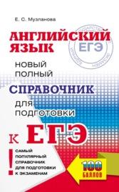 Английский язык. Новый полный справочник для подготовки к ЕГЭ