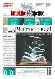 Книжное обозрение (с приложением PRO) №01-02/2015
