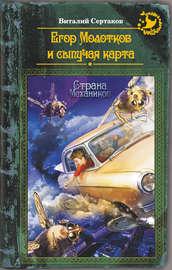 Книга Егор Молотков и сыпучая карта