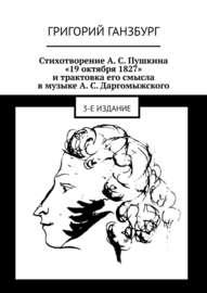 Стихотворение А. С. Пушкина «19 октября 1827» и трактовка его смысла в музыке А. С. Даргомыжского. 3-е издание