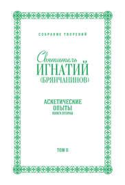 Собрание творений. Том II. Аскетические опыты. Книга вторая