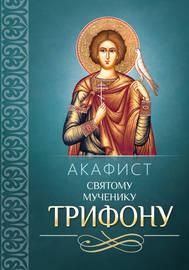 Акафист Трифону Святому мученику