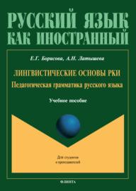 Лингвистические основы РКИ. Педагогическая грамматика русского языка