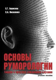Основы руморологии. Теория и практика управления слухами