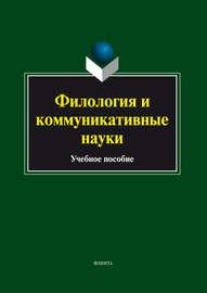 Филология и коммуникативные науки