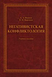 Негативистская конфликтология. Учебное пособие