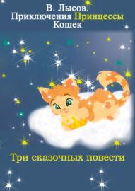Приключения Принцессы кошек