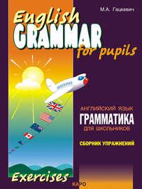 Грамматика английского языка для школьников. Сборник упражнений. Книга I