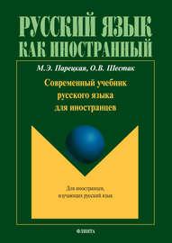 Современный учебник русского языка для иностранцев (+ мультимедийные материалы)