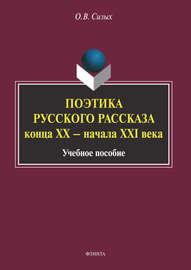 Поэтика русского рассказа конца XX – начала XXI века