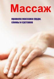 Правила массажа груди, спины и суставов